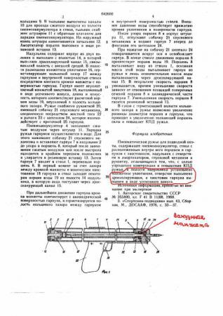 patent-vakuumnogo-ruja-gerasimova-2.jpg