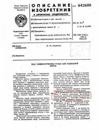 642600-pnevmaticheskoe-ruzhe-dlya-podvodnojj-okhoty-1_2013-09-19.jpg